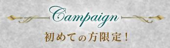 キャンペーン 初めての方限定!